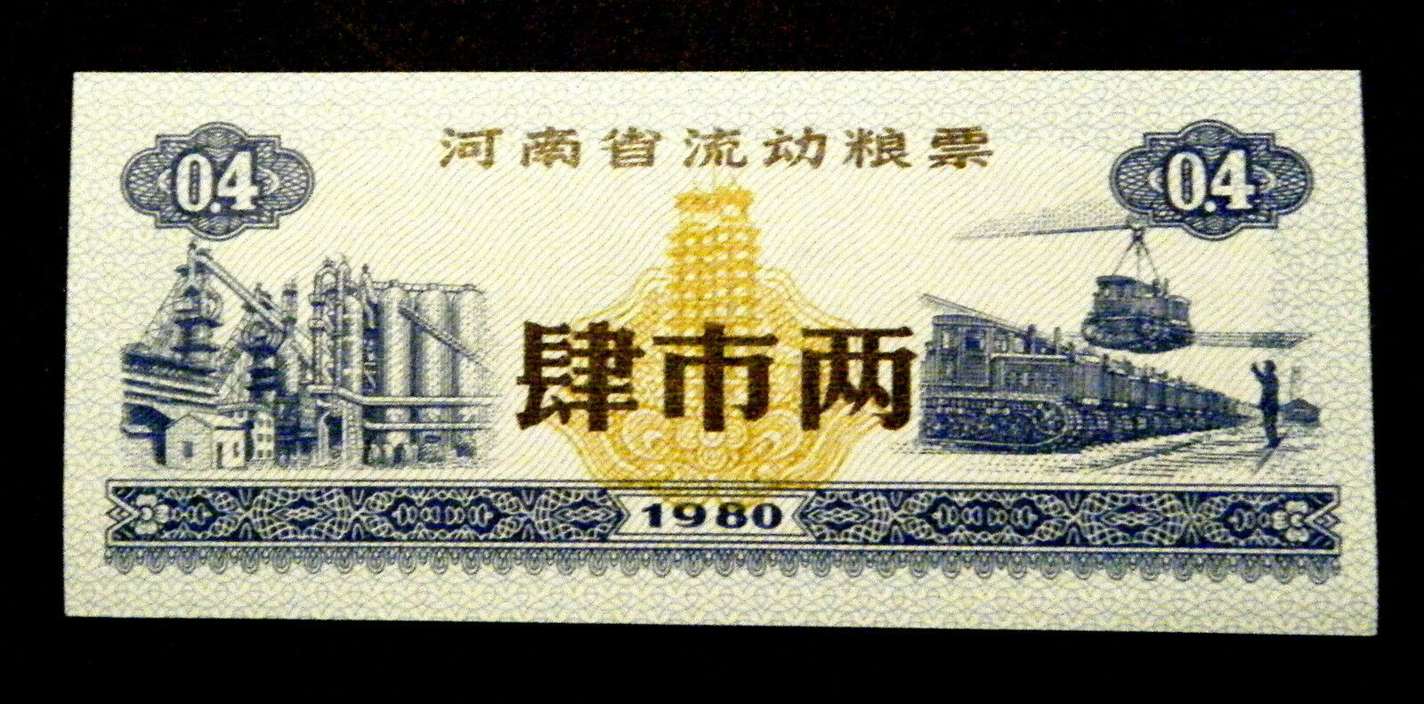Chine billet chambre de commerce coupon de riz sup a for Chambre de commerce france chine