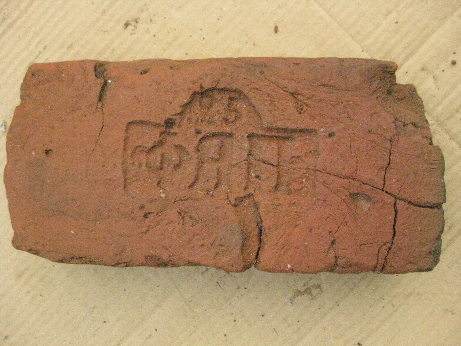 antique XIX c. Russian  brick Panteleev # 25