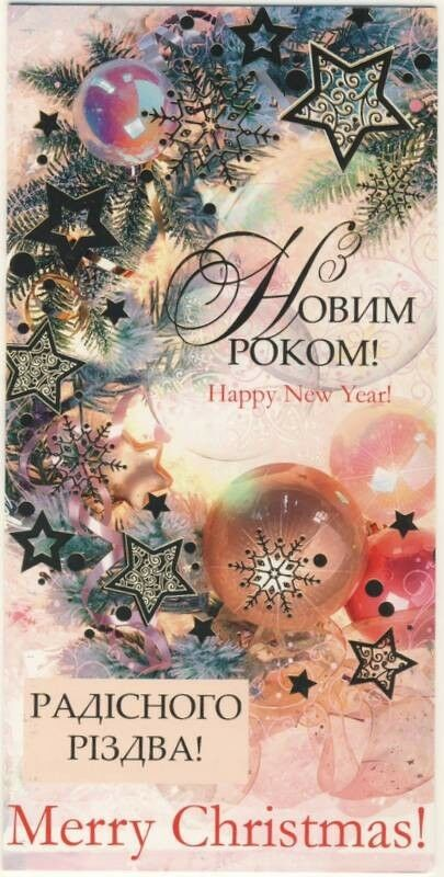 5 ukrainian holiday christmas greeting cards merry christmashappy 5 ukrainian holiday christmas greeting cards merry christmashappy new year 2 1 of 2only 3 available 5 ukrainian holiday christmas greeting m4hsunfo