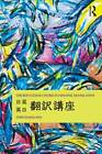 The Routledge Course in Japanese Translation by Yoko Hasegawa (Paperback, 2011)