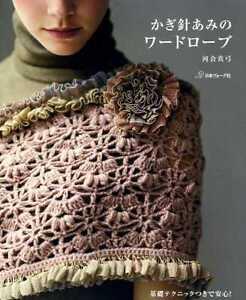 Crochet-Armoire-JAPONAIS-CROCHET-Livre