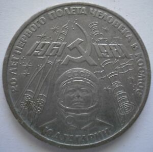 Russian Soviet USSR One 1 Ruble Rouble Coin Yuri Gagarin ...
