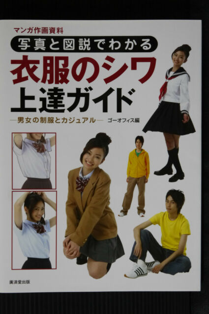 """JAPAN POSE BOOK Manga drawing materials """"Wrinkles of clothes Guide vol.1"""""""