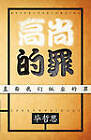 Respectable Sins: Confronting the Sins We Tolerate (Simplified Chinese Edition) by Jerry Bridges (Paperback / softback, 2010)