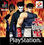 Kensei  Sacred Fist [Gut]  Spiele Playstation 1 Sony Videospiele