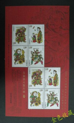 China Stamp 2008-2 Zhuxian Town New Year Woodprint Silk 朱仙镇木版年画 丝绸 Mini Sheet