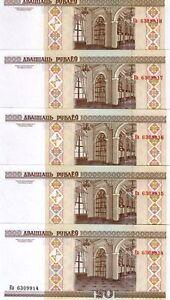 LOT-Belarus-5-x-20-Rubles-2000-EX-USSR-P-24-UNC