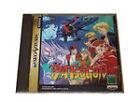 Batsugun (Sega Saturn)