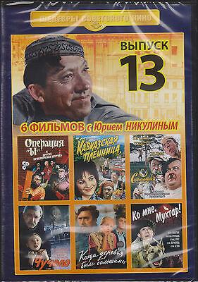 DVD russisch ШЕДЕВРЫ СОВЕТСКОГО КИНО 13 ОПЕРАЦИЯ Ы КАВКАЗ ПЛЕННИЦА ЮРИЙ НИКУЛИН