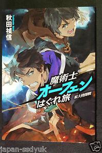 NA-JAPAN-Sorcerous-Stabber-Orphen-Haguretabi-novel-Gentairiku-Kaisen