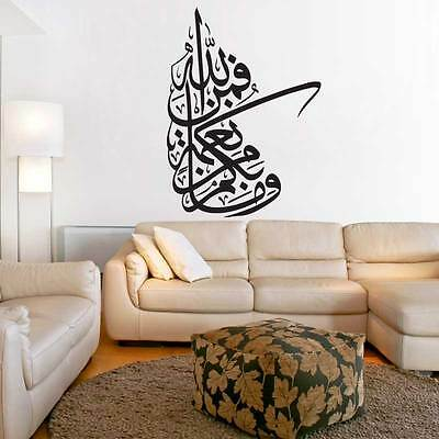 Islamic Vinyl Sticker Surat Decal Canvas Muslim Islam Quran 786 Calligraphy