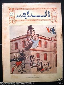 Ad Dabbour #327 صحيفة الدبور Vintage Lebanese Arabic Newspaper 1930