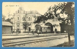 Russia Russland Station Grazi # 1 Vintage Postcard 1757