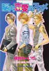Romantic Illusions (yaoi) by Reiichi Hiiro (Paperback, 2008)