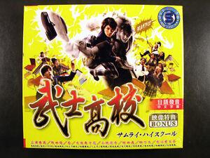 Samurai high school japanese drama episode 1 - Spiderman