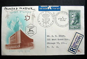 ISRAEL FDC ZIONIST CONGRESS 14-8-1951 REGISTERED TO USA