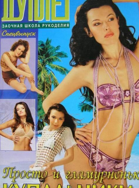 Crochet pattern magazine Duplet Special Release Women Bikini Swimsuit #1