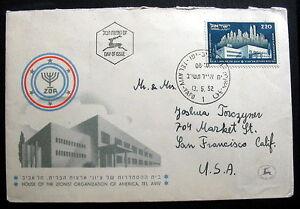 ISRAEL-FDC-13-5-1952-ZIONIST-ORGANIZATION-OF-AMERICA