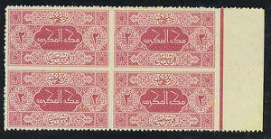 SAUDI ARABIA 1917 S.G.#16 2 PIASTERS BLOCK OF 4 NEVER HINGED