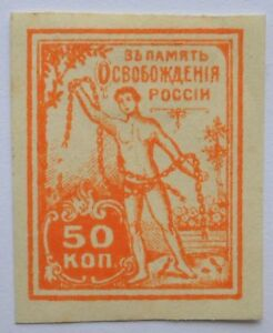 Russia Poster Stamp Freedom Deliverance of Russia