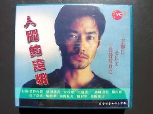 Japanese-Drama-NINGEN-NO-SHOUMEI-VCD