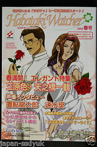 JAPAN-Tokimeki-Memorial-Girl-039-s-Side-034-Habataki-Watcher-2003-Spring-034