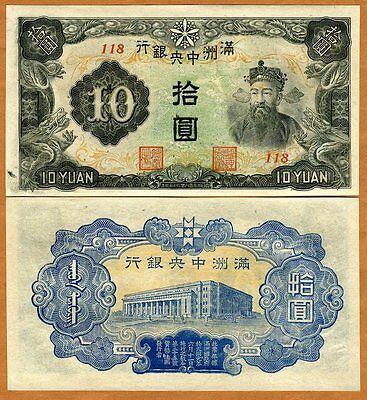 China, Puppet, Munchukuo, 10 Yuan, (1944) P-J137e, aUNC > WWII