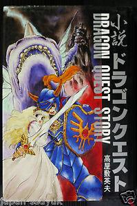JAPAN-Hideo-Takayashiki-Mutsumi-Inomata-novel-Dragon-Quest