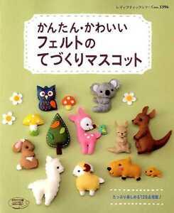 Easy Kawaii Felt Handmade Mascots Japanese Craft Book Ebay