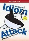 Idiom Attack, Vol. 1: Everyday Living (Trad. Chinese Edition) by Jay Douma, Matthew Douma, Peter Nicholas Liptak (Paperback, 2011)