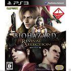 BioHazard: Revival Selection (Sony PlayStation 3, 2011) - Japanese Version