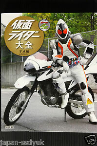 JAPAN-Masked-Rider-book-Kamen-Rider-Taizen-034-Heisei-AD-2000-2011-034