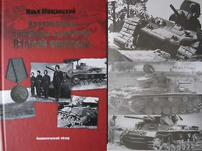 The Six  WW2  Major Tank Battles: USSR and Africa