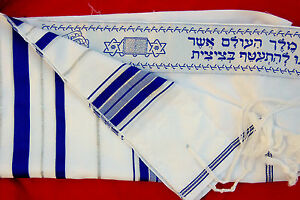 """Kosher Tallit Talis Prayer Shawl acrylic 55""""X74"""" Made in Israel blue and silver"""
