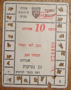 Jewish-Judaica-Palestine-Jerusalem-HAMEKASHER-bus-card