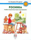 Russian with Mother - Rysskii Iazyk S Mamoi: Dewdrop - Textbook for Russian Language & Cultural Speech - Rosinka by Russkij yazy'k.Kursy' (Paperback, 2006)