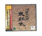 Shinrei Jusatsushi Taromaru (Sega Saturn, 1997)