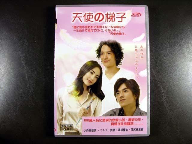 Japanese Drama Tenshi No Hashigo DVD