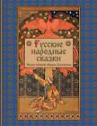 Russian Folk Tales - Russkie Narodnye Skazki by Alexander Afanasyev (Hardback, 2013)