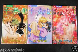 JAPAN-Chiho-Saito-manga-Senichiya-no-Kagi-1-3-Complete-Set-Original-version