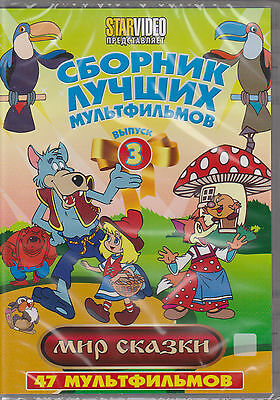 DVD russisch СБОРНИК ЛУЧШИХ МУЛЬТФИЛЬМОВ 3 МУЛЬТФИЛЬМЫ SBORNIK MULTFILMOV -3