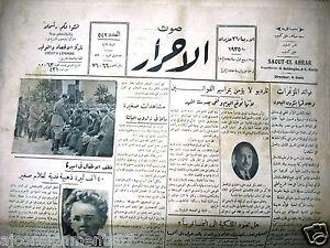 Saout UL Ahrar جريدة صوت الأحرار Arabic {Hitler} Lebanese Newspaper 1935 June 26