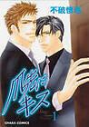 A Gentlemen's Kiss: v. 1 by Shinri Fuwa (Paperback, 2008)