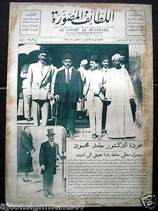 Al-Lataif-Al-Musawara-Arabic-809-Egyptian-Magazine-1930