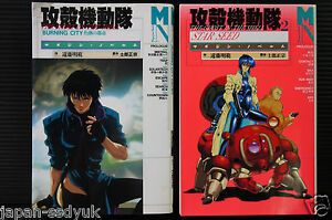 JAPAN-novel-Ghost-in-the-Shell-vol-1-2-Complete-set