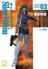 Silent Mobius: v. 2 by Kia Asamiya (Paperback, 2010)