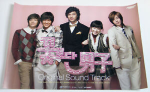 Boys-Over-Flowers-OST-KBS-Drama-OFFICIAL-POSTER-Kim-Hyun-Joong-Lee-Min-Ho