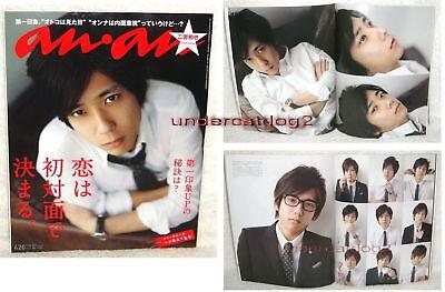 Arashi Ninomiya Kazunari anan JapanMagazine Apr. 2011 (an an)