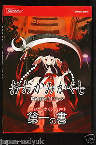 JAPAN-Oukami-Kakushi-Jyougamachi-Guide-Book