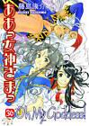 Oh My Goddess!: v. 36 by Kosuke Fujishima (Paperback, 2010)